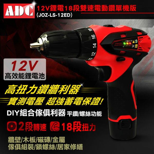 ADC艾德龍12V鋰電18段雙速電動鑽單機版(JOZ-LS-12ED) 0