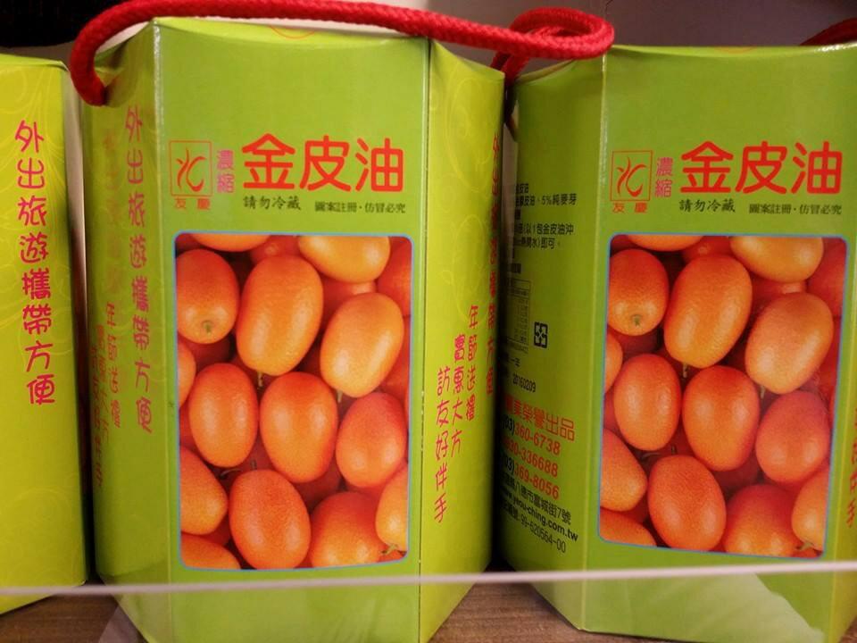 金皮油 隨身包(養生食品)  特價:1盒250元,2000元以上免運費【119 小鋪】