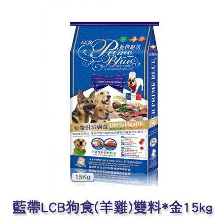 【0216零食會社】藍帶LCB狗食(羊雞)雙料*金15kg
