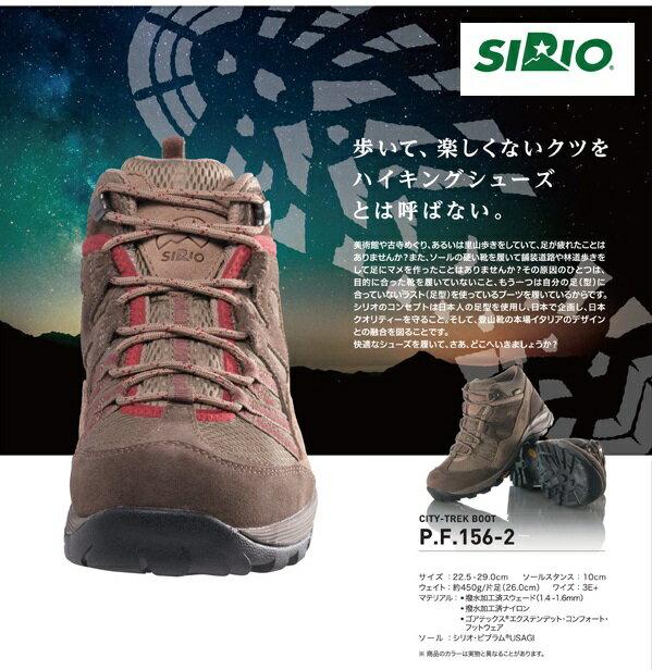 【露營趣】中和 日本 SIRIO PF156 Gore Tex中筒登山鞋 健行鞋 休閒鞋
