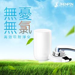 JHENPIN 除氯水龍頭過濾器 ; 淨水器 有效除氯、除菌及水中汙染物
