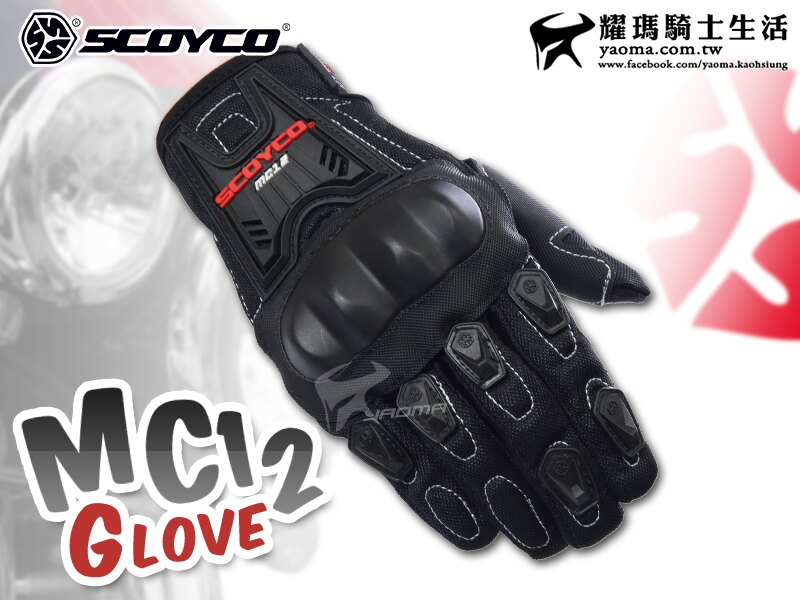 SCOYCO 賽羽 MC12 透氣 防摔手套 黑 短手套 機車手套 騎士手套 『關節加強護具』 『耀瑪騎士生活機車部品』