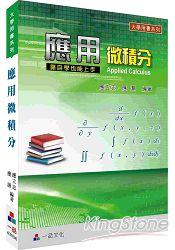 商用微積分:大學用書系列(一品)