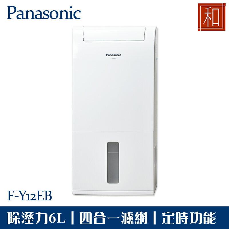 【領券折100+10%點數回饋】Panasonic國際牌 6L除濕機 F-Y12EB 台灣公司貨 原廠保固