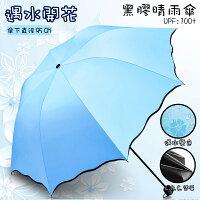 摺疊雨傘推薦到【哇襪精選~現貨】黑膠晴雨傘 遇水開花變色 天藍色款就在WOWSOCK哇襪小鋪推薦摺疊雨傘