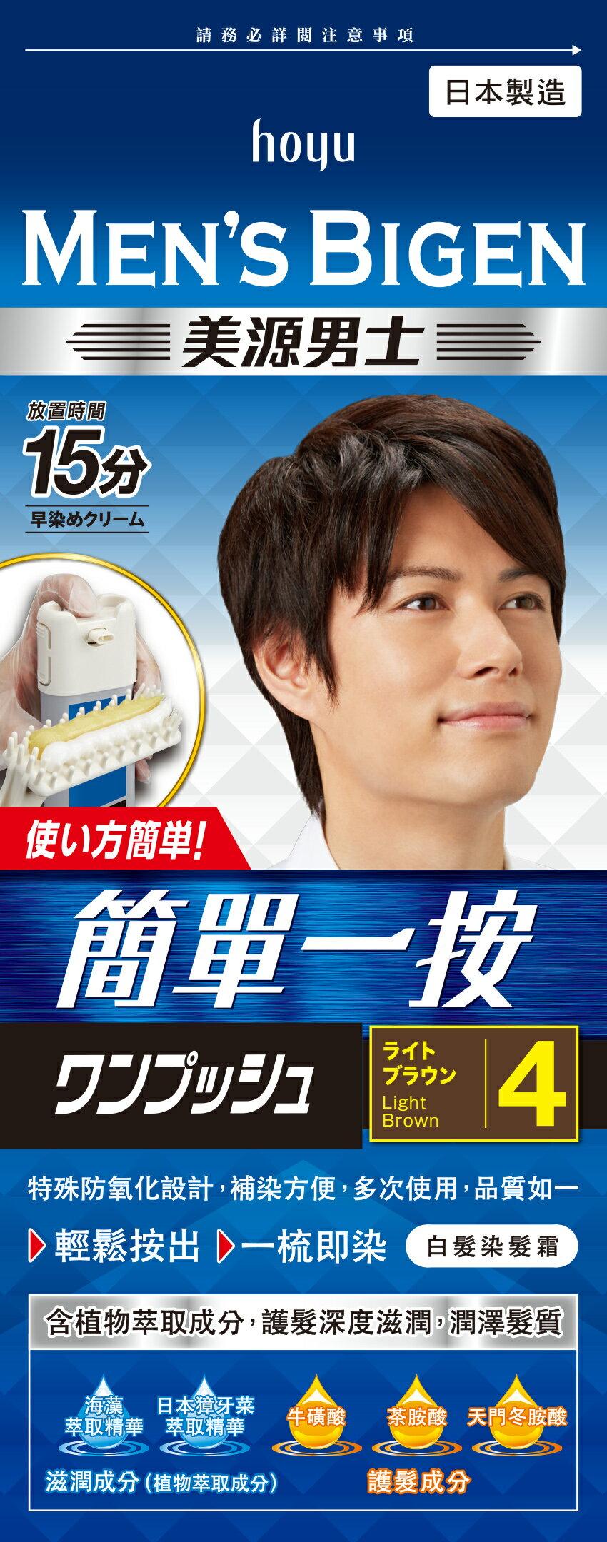 Men's Bigen美源男士 簡單一按染髮霜【4】亮棕色 - 限時優惠好康折扣