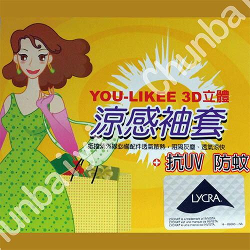 YOU-LIKEE 3D立體-涼感袖套/抗UV 防蚊 袖套*1雙-防曬 涼感 透氣 露指 緹花 防紫外線 台灣製