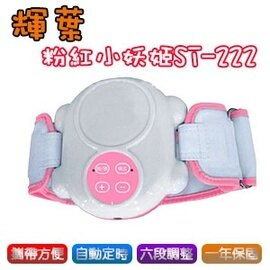 老闆出國去--  粉紅 小妖姬 ST-222 小腰機*1台 特價--抖抖機 健身按摩機 按摩器 美腿機 美腹器 愛美機