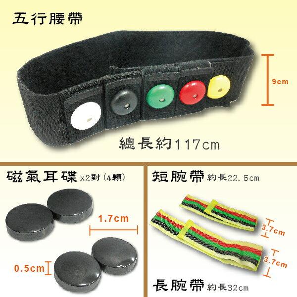好氣色五行五色磁石護背美姿健康腰帶- 五氣朝元 自然健康 五行調和 時來運轉 -五行開運 好運到 磁性保健產品
