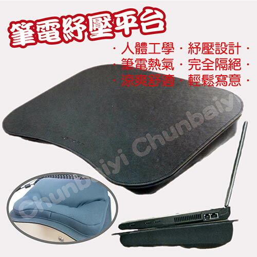超實用 筆電紓壓平台 適用7~15.6吋筆電 筆電座/散熱墊/平台座/紓壓/攜帶/電腦周邊