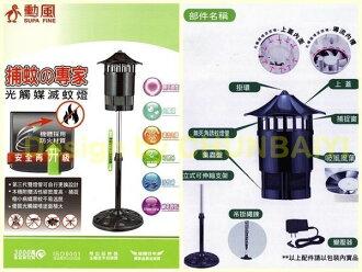 第3代 勳風 捕蚊專家 吸蚊燈(可直立) HF-8009F 捕蚊燈