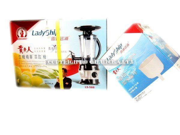 貴夫人 LS-566 最新款 生機萃取 調理機贈~洗米器 果汁機 果菜機 黑色流線外型-萃取網直接飲用