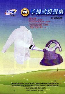 台灣製 熨斗TSL-166 新潮流 六合一 手提式多功能 掛燙機〈贈大小黏巴達各1〉 蒸氣熨斗