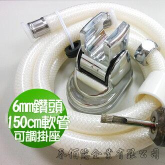 魔特萊衛浴修繕組-150cm軟管(不鏽鋼/PVC塑料 二選一 )x1+可調掛座x1+開孔鑽頭6mmx1-浴室配件/衛浴配件/蓮蓬頭配件
