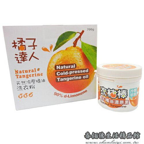 橘子達人=衣桔棒 橘子洗衣粉*1盒+ 橘子去汙膏/還原素*1瓶 雙效清潔組