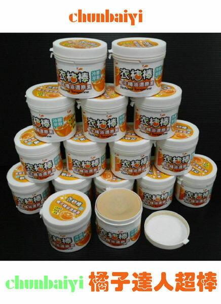 橘子達人 衣桔棒 天然橘油萬用清潔膏 180g*3瓶-TV 橘子精油 還原素-去污膏-清潔廚房