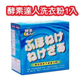 酵素達人-酵素洗衣粉700g/〈2盒 贈乾洗劑X1〉-電視購物熱賣 瘋狂加碼 團購價