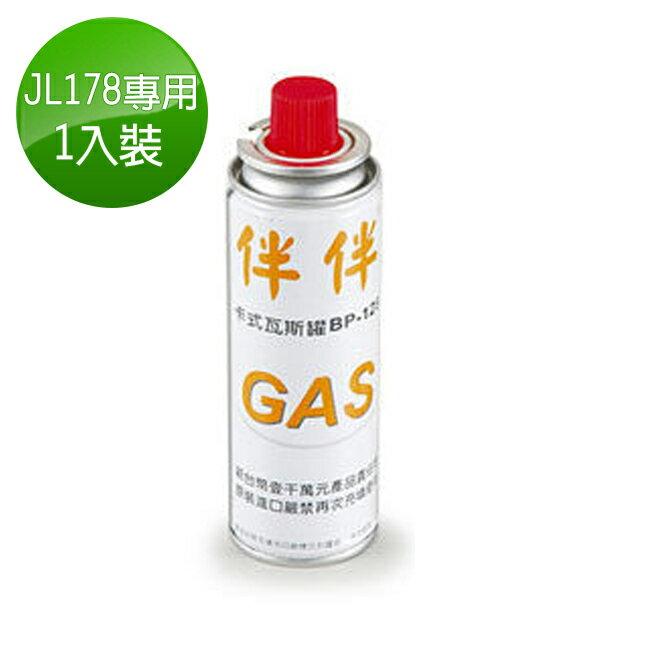 歐王 遠紅外線 卡式 瓦斯爐 伴伴爐 JL-178 專用瓦斯罐BP-128 X1 僅備品非瓦斯爐喔