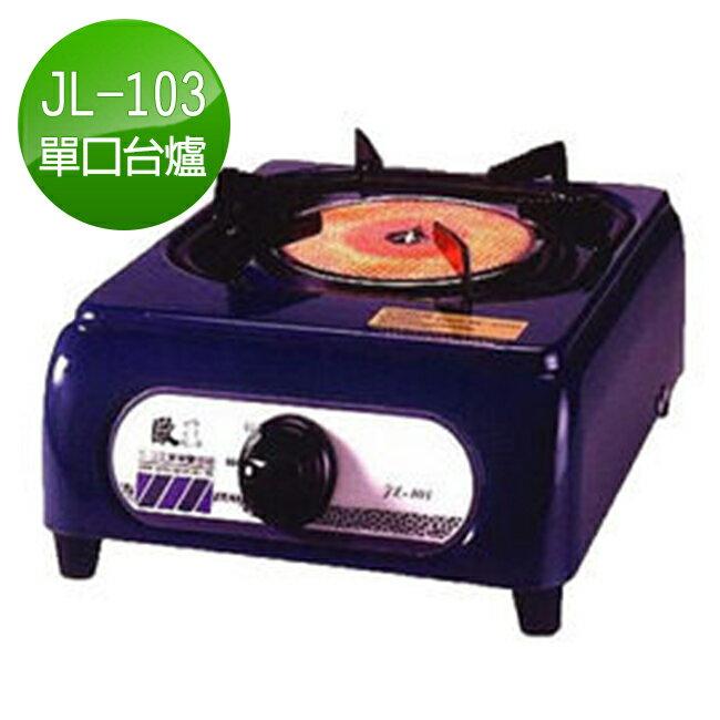 歐王OUWANG遠紅外線單口檯爐(JL-103)桶裝瓦斯 瓦斯爐 安全爐 瓦斯台爐 檯面式瓦斯爐