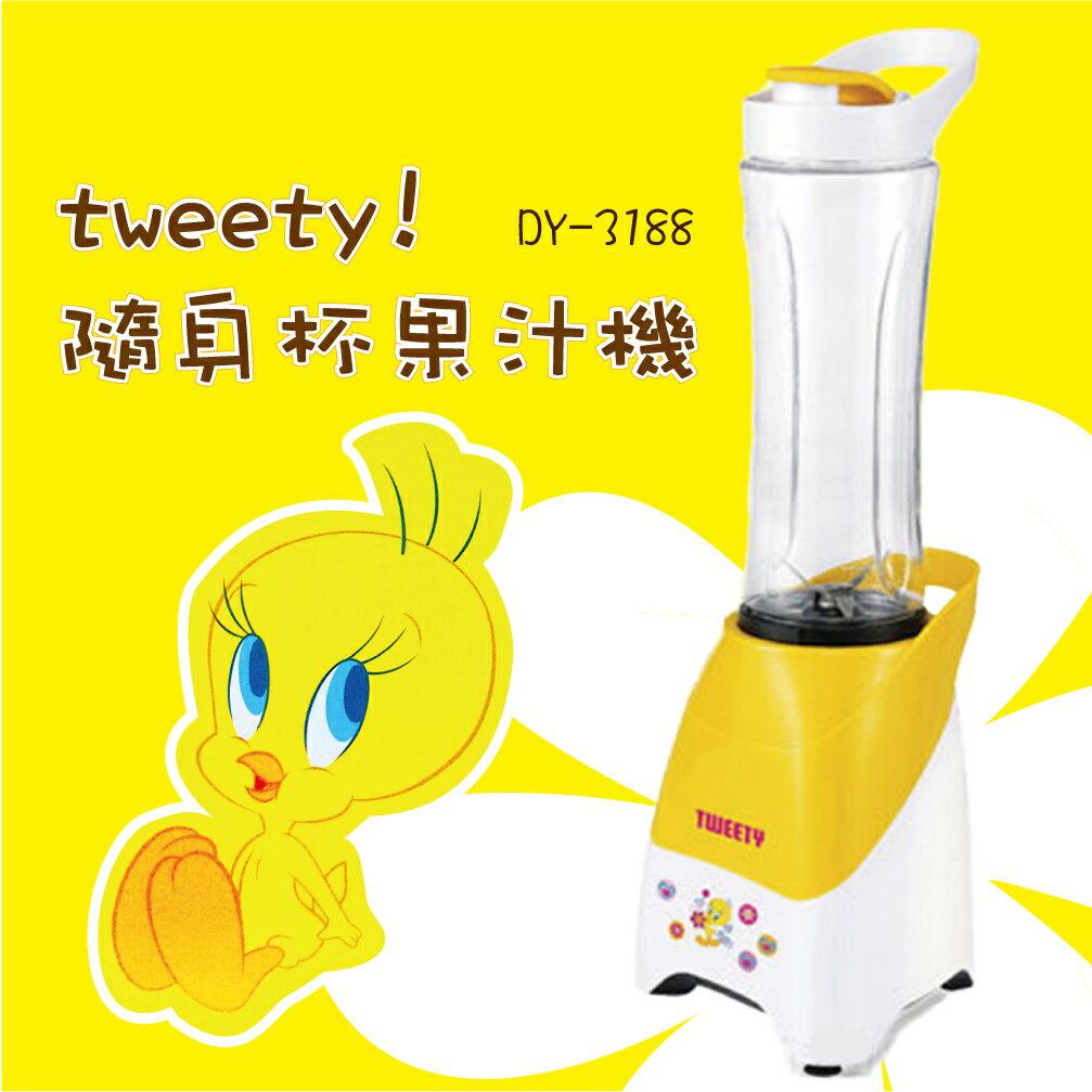 TWEETY 隨行杯果汁機 雙杯組 YD-3188 (1入 ) LAPOLO保固 隨身杯果汁機 果菜機 攪拌杯體不含雙酚A 耐高溫 安心
