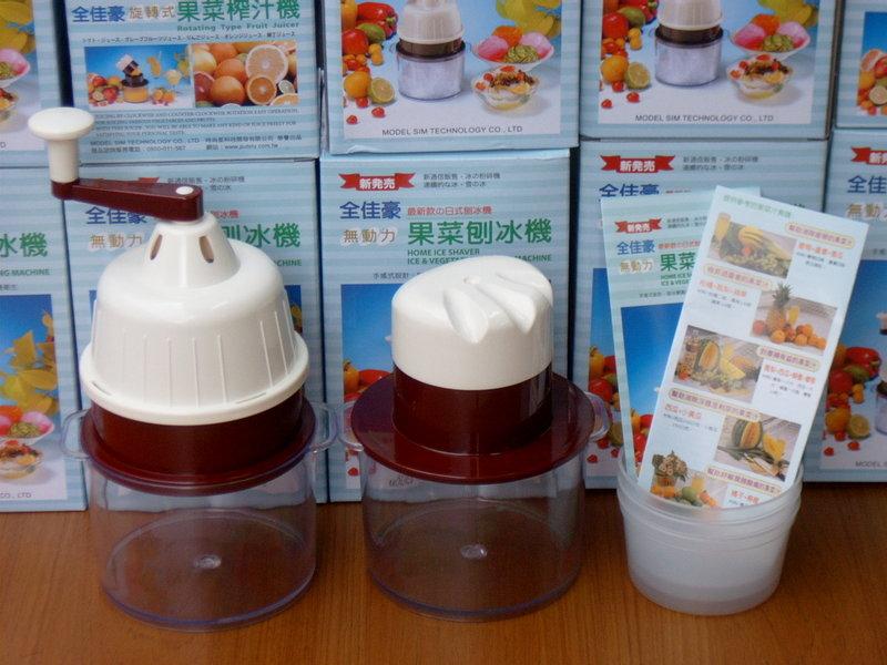 全佳豪 超值組-果菜剉冰機*1+榨汁機*1 雙底杯 (含保鮮盒*3)-衛生冰塊可刨/刨冰/刨絲/榨汁
