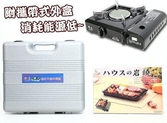 歐王卡式休閒爐 JL-198 一體成型 遠紅外線瓦斯爐 卡式爐 休閒爐 台灣製 合格安全爐+贈攜帶式外盒