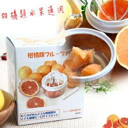 風行日本-取果器1台-葡萄柚取果肉機-電視購物台熱銷商品-台灣製保固一年不鏽鋼刀