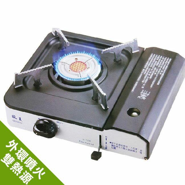 歐王OUWANG遠紅外線混雙卡式爐(JL-158)-休閒爐 瓦斯爐 卡式瓦斯爐 攜帶式卡式爐 台灣製造