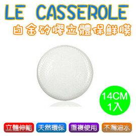 白金矽膠立體保鮮膜14cmX1-台灣製造/奈米技術/耐冷熱/SGS檢驗/重複使用/無毒環保