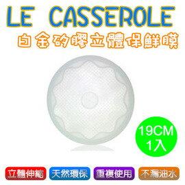 白金矽膠立體保鮮膜19cmX1-台灣製造/奈米技術/耐冷熱/SGS檢驗/重複使用/無毒環保