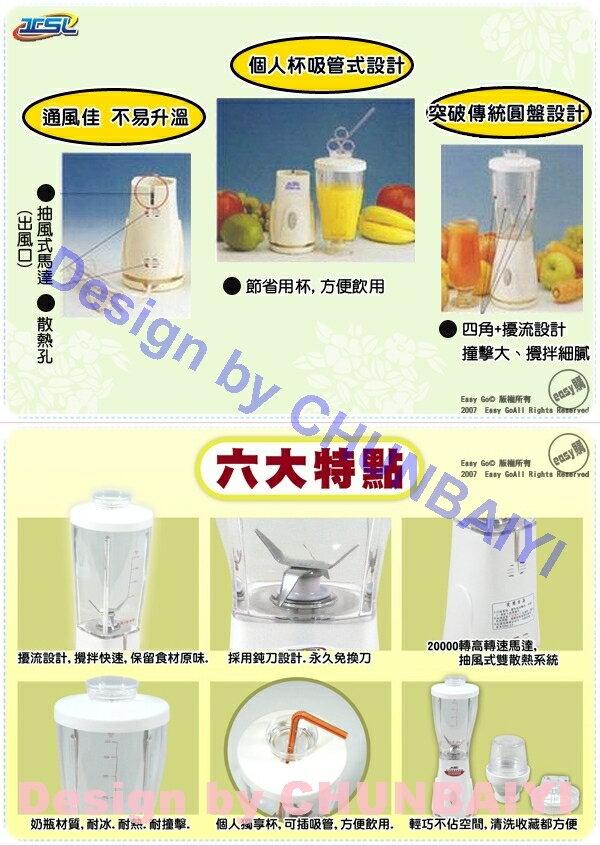 TSL 新潮流 健康食品 調理機(TSL-122) 果汁機 果菜機 生機飲食 便宜又方便+送小鋸齒刀1支