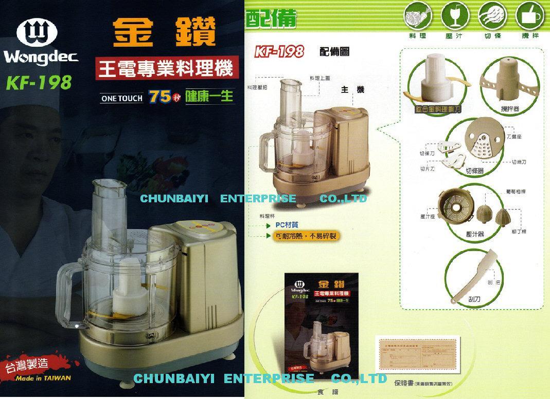 王電KF-198-金鑽專業型料理機 可打冰沙、蒜泥、麵包粉、西瓜汁、豆漿 特價優惠