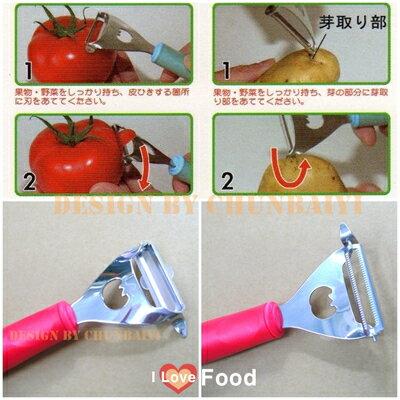 日本款 時尚 削皮刀-百貨專櫃週年慶特賣商品-就是很好削-蕃茄 奇異果 水蜜桃都行