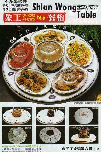 第五代 象王微電腦餐檯 耐熱玻璃餐盤琺瑯鍋具含蓋組~電子旋轉加熱保溫智慧型餐桌~富貴豪華款