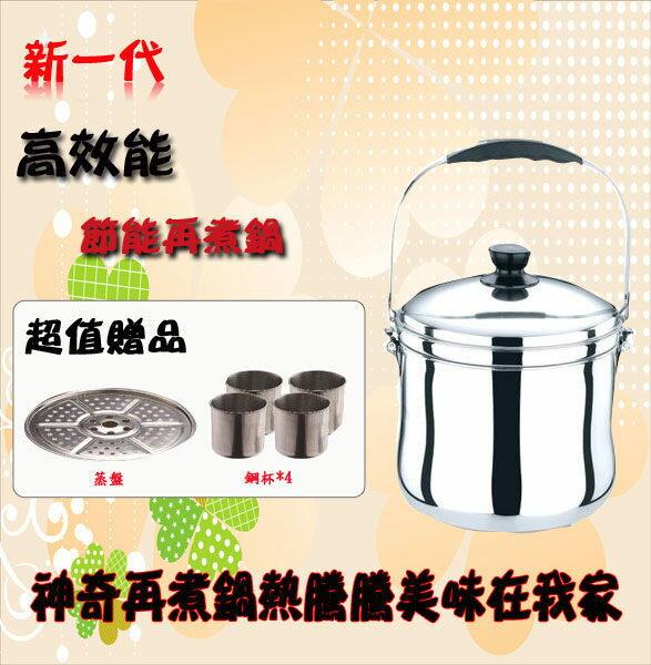 高效聚熱鋼圈-免火再煮鍋-不鏽鋼 節能再煮鍋-7公升+送鋼杯+蒸盤-省瓦斯