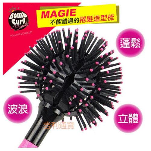 3D球型空氣造型梳(1入) 球型造形書 捲髮梳 美髮梳 魔法梳 球形魔梳 魔髮梳 魔術梳子 日本人氣美髮小物
