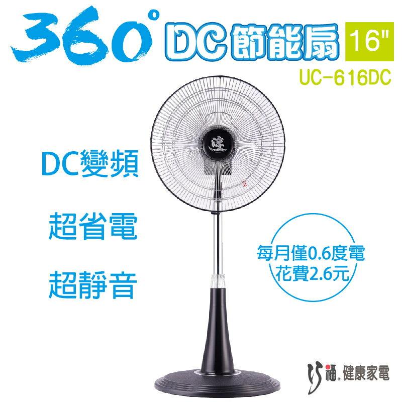 巧福 16吋360直立式靜音節能扇16吋 UC-616DC(1台 贈馬卡龍蓮蓬頭一支  低噪音 無段調風 台灣製造 雙培林馬達