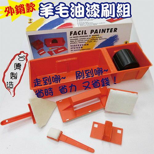 台灣製造 外銷款 羊毛 油漆 刷組 刷子/毛刷/油漆刷/刷具組 油漆 粉刷牆面便利刷工具〈贈1.5公尺伸縮桿X1〉