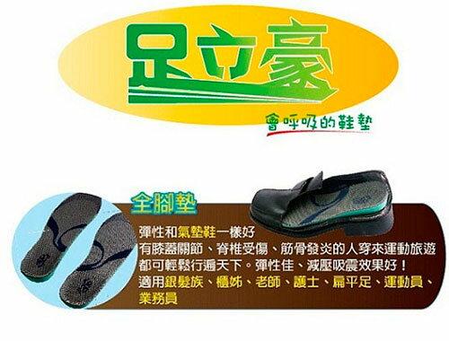 足立豪男女鞋墊 全腳鞋墊 2雙+足弓鞋墊 2雙+厚跟鞋墊 1雙 健康 Q彈 氣墊式 吸震 減壓 抗菌 超值5件組 搶購中