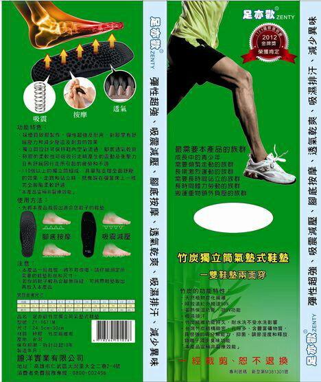 足亦歡 第二代 竹炭 獨立筒 氣墊式 鞋墊*3雙 吸汗/除臭(3雙任選)