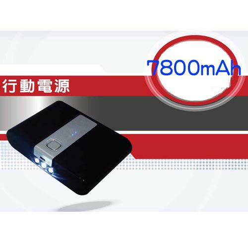大容量行動電源 LED手電筒-尊爵黑 移動電源7800mAh 保固180天 適:iPhone 4s iPad S3 Samsung note HTC sony LG