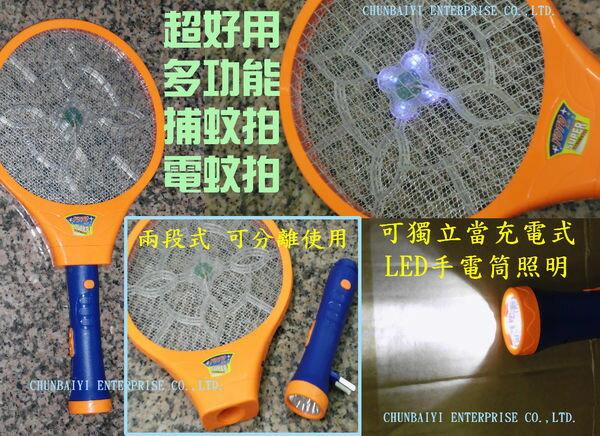 殺蚊主義-補蚊拍+補蚊燈+手電筒 (( 3 in 1 )) (三合一電蚊拍+變壓器)