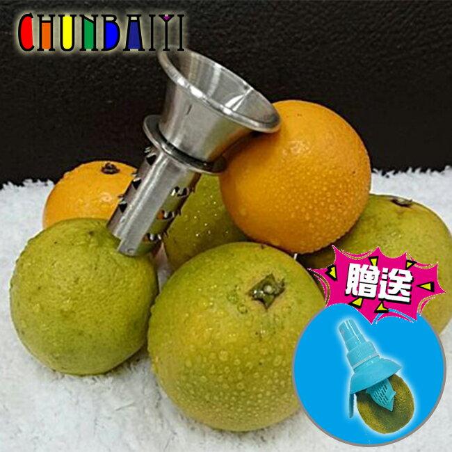 ~派樂~304不鏽鋼免電取汁器 榨汁器(1入贈檸檬噴霧器組)柳丁汁 檸檬汁 旋轉壓汁器 調