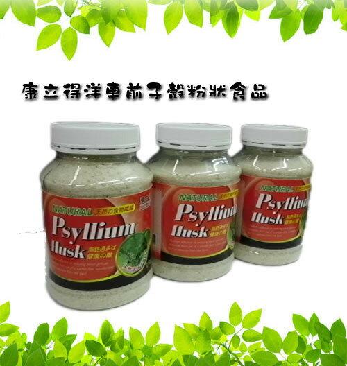 台北世貿美容醫學生技保健大展暢銷產品-康立得洋車前子殼粉狀食品〈3瓶〉加贈健美法寶拉力繩X1