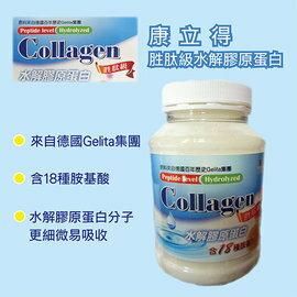 【康立得】胜肽級 水解/水溶性 膠原蛋白180g-(1瓶) 含18種胺基酸 Hydrolyzed Collagen