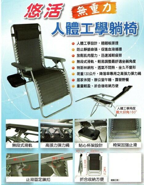 第2代 悠活 無重力椅〈贈杯架X1手指按摩器X2〉人體 工學椅-無段式折合 躺椅/休閒椅/ 摺疊椅/ 舒壓椅