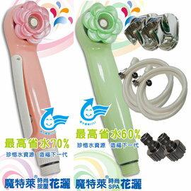 魔特萊 活氧負離子spa百變 省水 蓮蓬頭 粉紅按壓型 粉綠加壓型花灑 旗艦 組 附連接軟