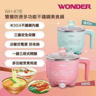 WONDER旺德 雙層防燙多功能美食鍋 WH-K18