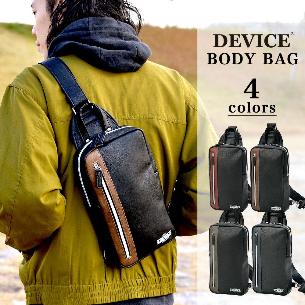 DEVICE 單肩背包 通勤 雙色 日系潮包 男士單 肩包 胸包 背包 旅行小包 休閒