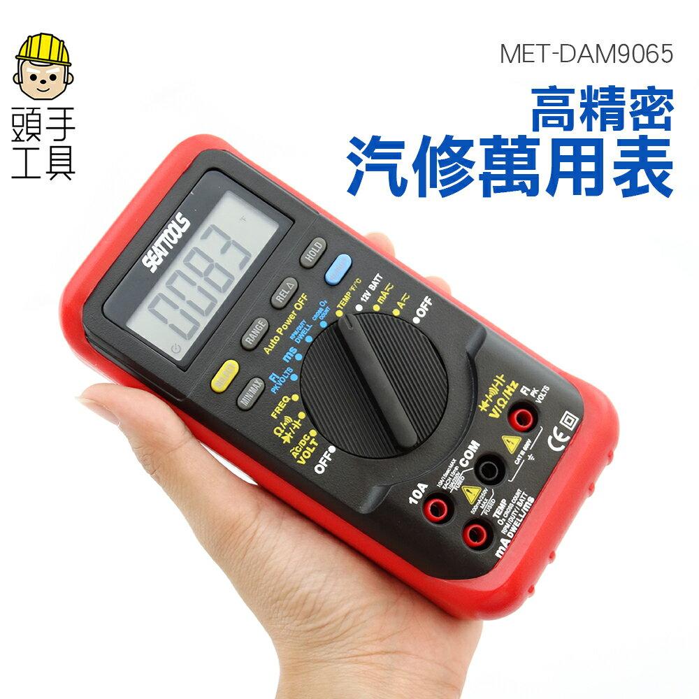 《頭手工具》高精密型汽車萬用電錶 汽修萬用表 12V電瓶檢測 微電流測量 DAM9065
